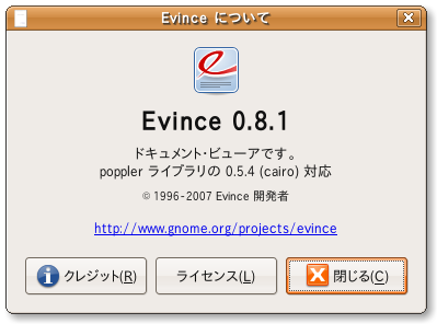 Evince